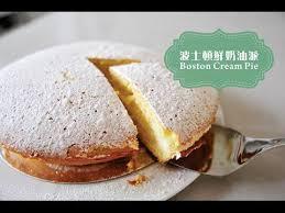 cuisine mont馥 波士頓鮮奶油派 boston pie brian s cuisine 不萊嗯的烘培