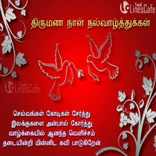 Happy Marriage Wishes Happy Married Life Tamil Quotes