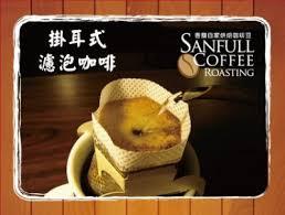 cuisine cor馥nne 香馥咖啡 宏都拉斯聖文森處理廠薩卡斯圖梅小農parainema品種 yahoo奇摩拍賣