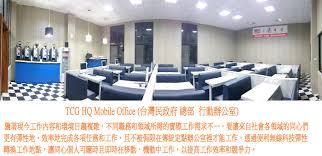 am駭agement bureau design tcg hq mobile office 台灣民政府總部行動辦公室 網咖 如何善加使用