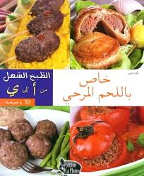 cuisine de reference gratuit cuisine de a a z la cuisine a a z 8 tomes cuisine de reference