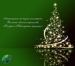 the association of business clusters wishes you happy holidays