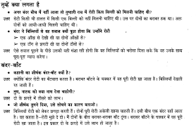 ncert solutions for class 3 hindi chapter 8 ब दर ब ट