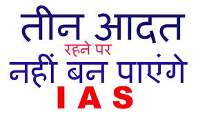 can u0027t upsc ias if you have three demerits youtube