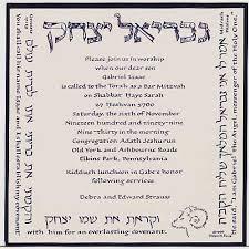 bat mitzvah invitations with hebrew bat mitzvah invitations with hebrew indira design