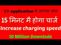 fast charging app for android fast charging app for smartphone ihow to charge your