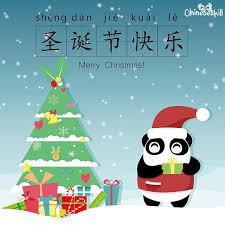 merry and happy new year 圣诞节快乐 mandarin