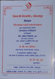 Invitation Card Format Naamkaran Invite Card Marathi Majkur Various Invitation Card Design