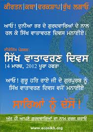 sukhmani sahib path invitation cards sikh environment day vatavaran diwas 2012