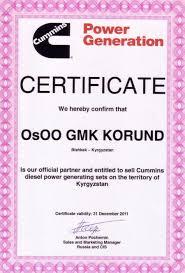 сертификаты и отзывы