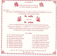 Marriage Invitation Cards In Hindi Marriage Quotes On Wedding Invitation Cards In Hindi Image Quotes