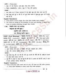 ncert solutions for class 6th sanskrit chapter 5 व क ष