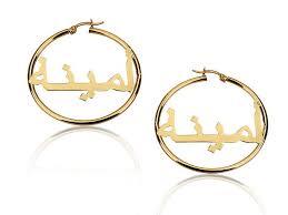 hoop earrings with name hoop arabic earrings personalized jewelry persjewel