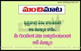 quotes about life messages telugu manchi maatalu images telugu quotes about life www