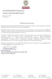 bureau veritas kazakhstan wiselogistics kz логистическая компания