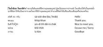 bilder mit spr che sprache in thailand ein kleines wörterbuch thailändisch