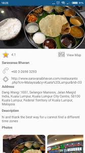 application cuisine android my places android application