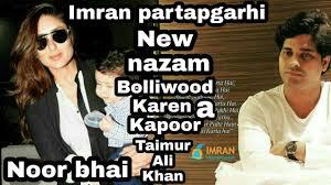 Kareena Kapoor Memes - imran partabgarhi new nazam kareena kapoor taimur ali khan youtube