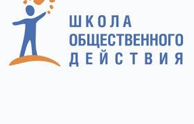 приглашаем принять участие в школе общественного действия