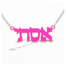 Necklace With Your Name Inspiring Hebrew Name Jewelry