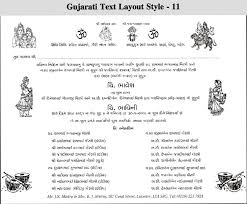 wedding quotes gujarati wedding invitation quotes in gujarati indian wedding invitation