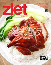 la cuisine proven軋le zlet issue 19 by zlet issuu