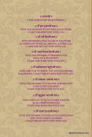 Gujarati Invitation Card Matter The 7 Pheras Saptapadi Interesting Inforghraphs Pinterest
