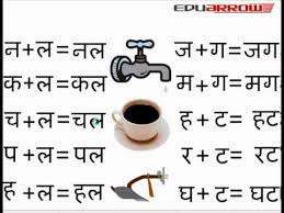 two letter hindi words with pictures