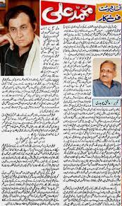 chaudhry muhammad ali biography in urdu biography of muhammad ali pakistani actor in urdu meri urdu
