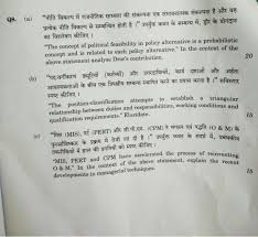 writing concept papers upsc mains 2015 optional paper public administration paper i paper ii