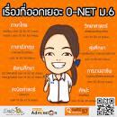 มาแล้ว!! แนวข้อสอบ O-NET ม.6 (สอบ ก.พ.57) เรื่องไหนออกเยอะ | Dek-