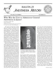 who was the first to administer general anesthesia in japan pdf