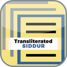 transliterated siddur the transliterated siddur davkawriter
