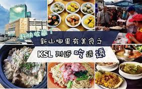 cr鑪e soja cuisine 坐落于柔佛新山市中心的ksl大型购物商场内有许多商店 如 电影院