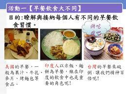 r馮ilait cuisine 綜合活動36小時關鍵能力種子講師培訓 多元評量 實作評量 ppt
