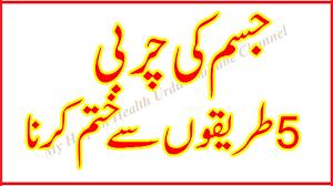 Ki by Pait Jism Ki Fazool Charbi Khatam 5 Gharelu Nuskhe Urdu