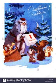 happy new year post card postcard happy new year 1960 stock photo 74913964 alamy