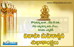 wedding quotes in telugu happy marriage day quotes in telugu hd wallpapers best marriage