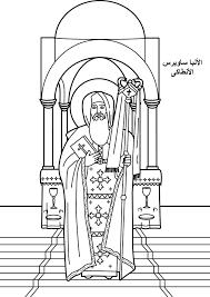 coptic saints u2013 r to z