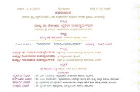 Hindu Invitation Cards Wordings Hindu Wedding Invitation Wording In Kannada Yaseen For