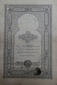 Ottoman Era Ottoman Era Banknote Discovered At Collection House Daily Sabah