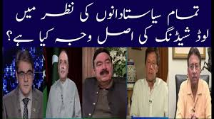 whats the reason loadshedding in pakistan national debate