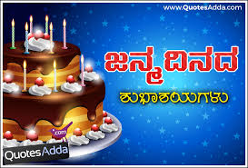 wedding quotes kannada friend birthday quotes in kannada to a wonderful friend happy