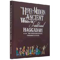 modern passover haggadah the hyper modern ancient with it traditional haggadah by tzvi