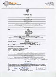 6 best images of marriage certificate translation template