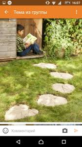 77 best outdoor living images on pinterest backyard ideas