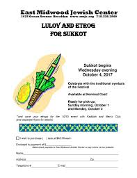 etrog for sale lulav etrog sale for sukkot east midwood centereast