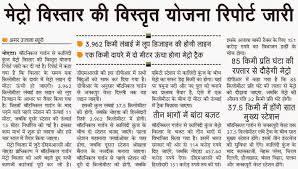 Noida Metro Route Map by Noida Gets Metro Line To Igi U0026 Gurgaon Call 08010060609