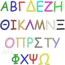 greek embroidery font nice and simple greek font view our animal