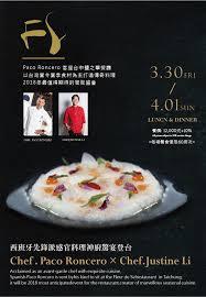 les fran軋is et la cuisine 鹽之華法式餐廳fleur de sel restaurant bar home taichung